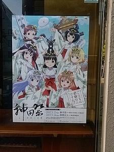 2017神田祭10.jpg