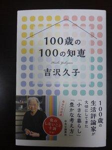 100歳の100の知恵.jpg