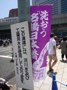 2014橋洗い1.jpg