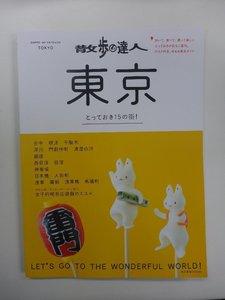 2017散歩の達人1.jpg