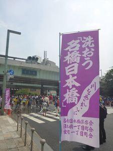 2018日本橋橋洗い1.JPG