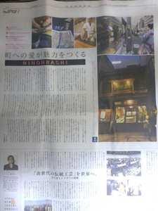 2019日経新聞.jpg