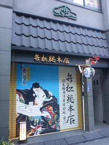 2019神田祭1.jpg
