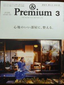 &Premium3月号.jpg