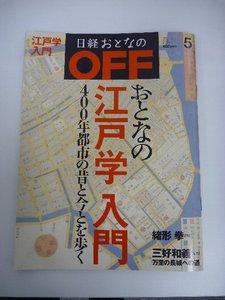 日経おとなのOFF12.4.jpg