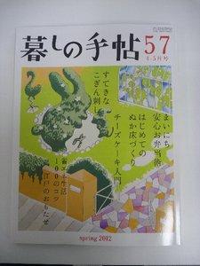 暮らしの手帳12.3.jpg