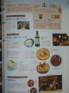 DiscoverJapan5月号2.jpg
