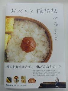 おべんと探訪記1.jpg