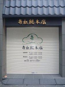 新本店シャッター.jpg