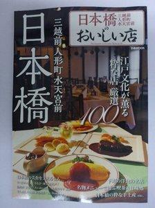 日本橋のおいしい店1.jpg