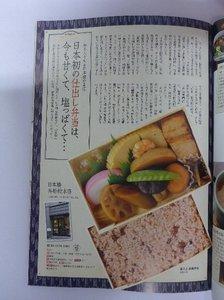 日本橋のおいしい店2.jpg