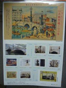 日本橋切手.jpg