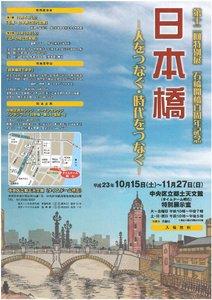 日本橋展1.jpg