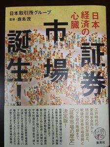 日本経済の心臓証券市場誕生!.jpg