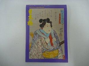 月刊日本橋3-1.jpg