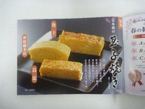 月刊日本橋3-2.jpg