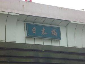 橋31.jpg