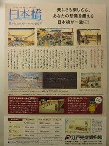 江戸東京博物館2.jpg