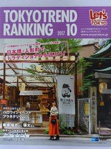 TOKYO TREND RANKING 10月号1.jpg